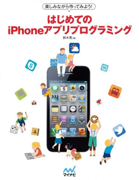 はじめてのiPhoneアプリプログラミング 装画