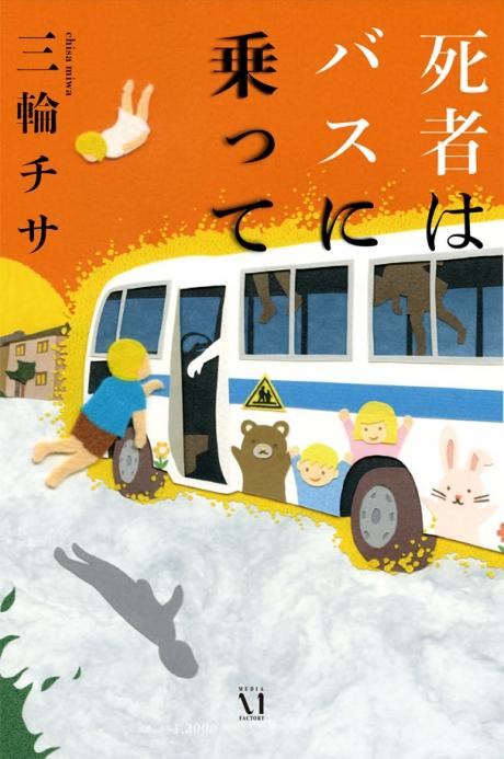 死者はバスの乗って 装画