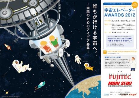宇宙エレベーター実現プロジェクト実行委員会 広告